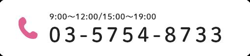 03-5754-8733